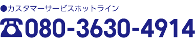 080-3630-4914